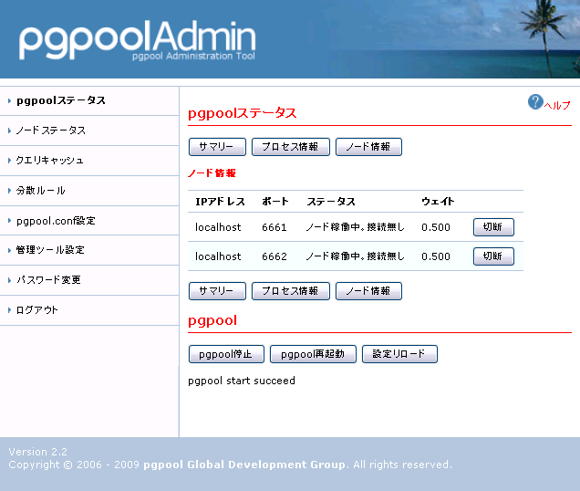 pgpoolAdmin Screenshot